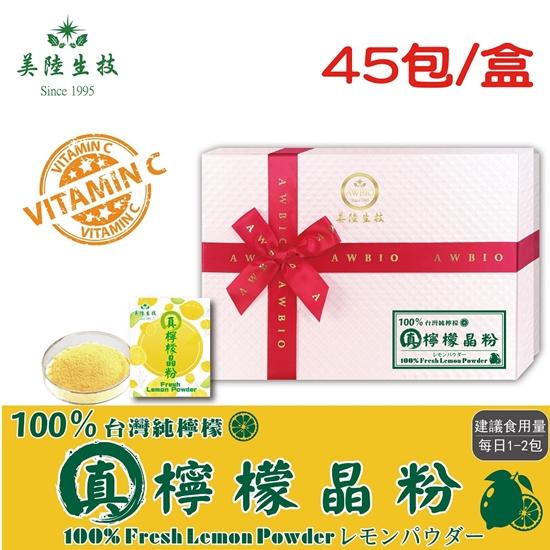圖片 【美陸生技】100%真檸檬晶粉45包/盒(禮盒)