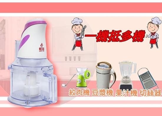 圖片 【勳風】好幫手料理機 HF-C558 全方位/多功能/王電/副食品/蔬果調理器-電