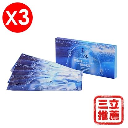 【婰嫡美人】超導水凝膜(天然海藻多醣體面膜)深層養護3盒組-電