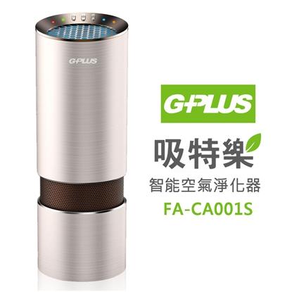圖片 GPLUS 吸特樂 FA-CA001S 智能空氣淨化器