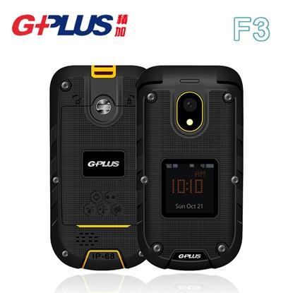 圖片 GPLUS F3 防水防塵3G功能性手機