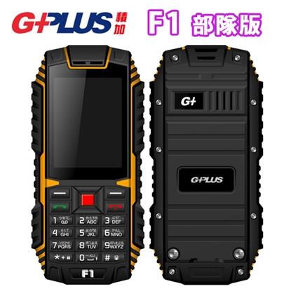 圖片 GPLUS F1 部隊版-防水防塵手機