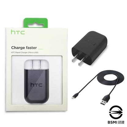 圖片 HTC TC P2000-US 10.6W原廠快速充電組※內含旅充頭+USB充電線※