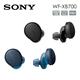 Sony WF-XB700 真無線重低音藍牙耳機