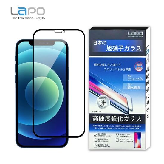 圖片 (二入裝) LAPO抗藍光滿版9H鋼化玻璃保貼-黑邊for iPhone