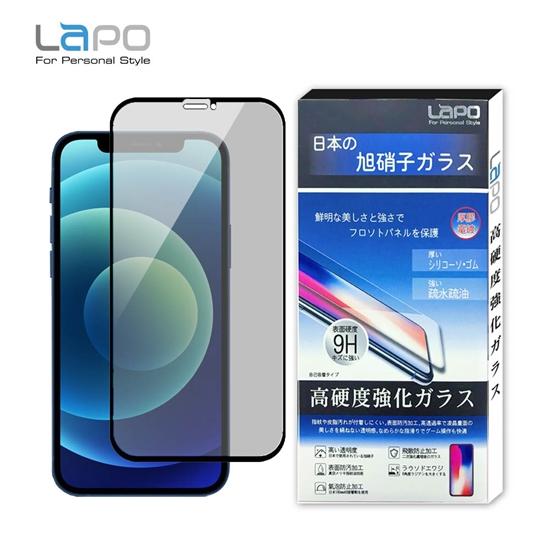 圖片 LAPO防窺滿版鋼化玻璃保貼for iPhone全螢幕系列