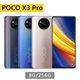 POCO X3 Pro 8G/256G大電量6.67吋雙卡機※送支架+內附保護殼※