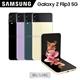 Samsung Galaxy Z Flip3 (8G/128G)防水5G折疊機※送充電盤+支架※