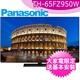 (無贈品)Panasonic國際牌65型4K OLED連網日本製電視TH-65FZ950W