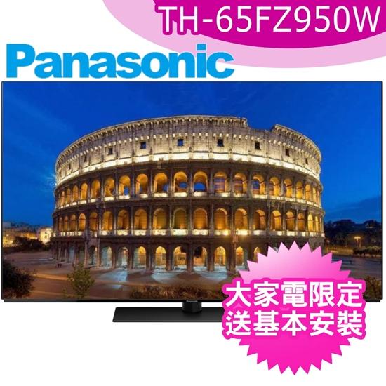 圖片 (無贈品)Panasonic國際牌65型4K OLED連網日本製電視TH-65FZ950W