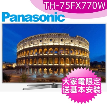 圖片 含標準安裝Panasonic國際牌75吋4K液晶電視TH-75FX770W