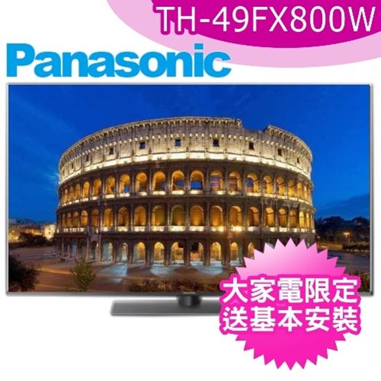 圖片 (不含贈品)Panasonic國際牌49吋4K液晶電視TH-49FX800W