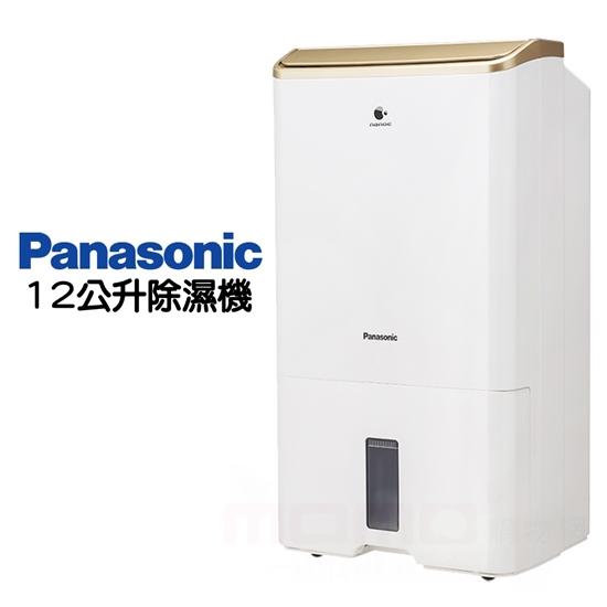 圖片 【Panasonic 國際牌】12公升 清淨除濕機 F-Y24EX(金)