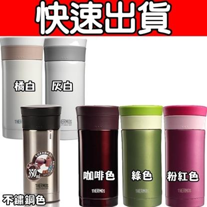 【THERMOS膳魔師】350cc 不鏽鋼真空保溫杯 (JMK-350/JMK-351/JMK-350CA)