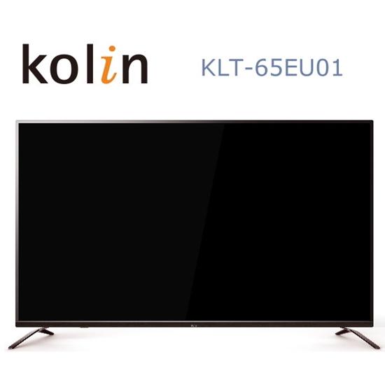 圖片 KOLIN歌林【KLT-65EU01】65吋4K互動聯網LED顯示器+數位視訊盒 含運無安裝