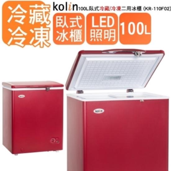 圖片 (含運無安裝)歌林 100L冰櫃冷凍櫃KR-110F02