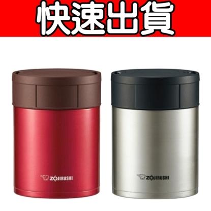 圖片 【象印】0.45L*可分解杯蓋不鏽鋼真空燜燒杯(SW-HAE45)