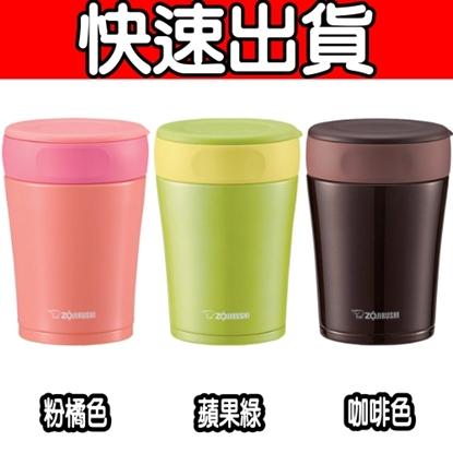 圖片 【象印】0.36L*可分解杯蓋不鏽鋼真空燜燒杯(SW-GA36)