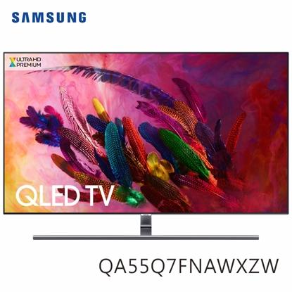 圖片 【結帳享優惠】SAMSUNG三星 55吋 4K 量子液晶電視 QA55Q7FNAWXZW