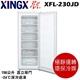 XINGX星星198L直立式冷凍櫃   XFL-230JD