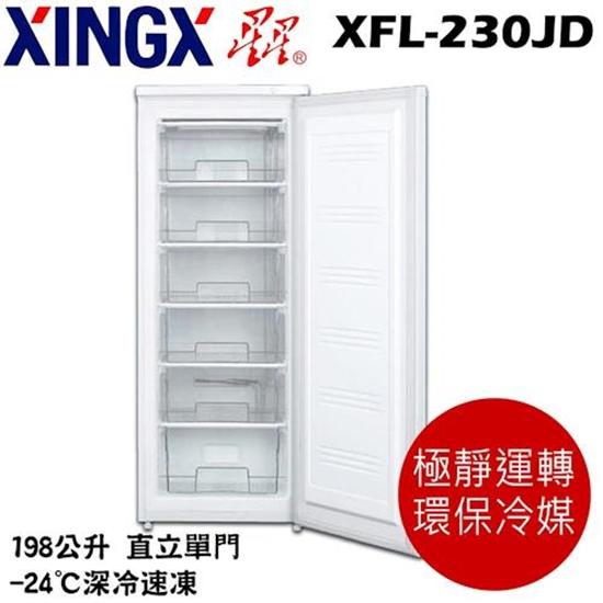 圖片 XINGX星星198L直立式冷凍櫃   XFL-230JD