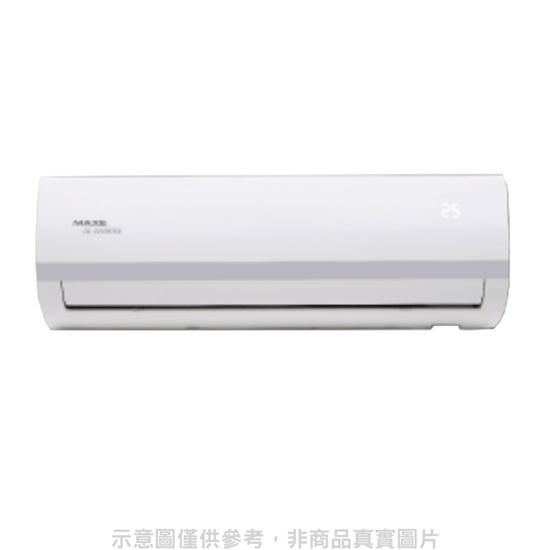 圖片 (含標準安裝)萬士益變頻冷暖分離式冷氣11坪MAS-72MV/RA-72MV