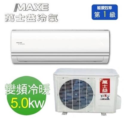 (含標準安裝)萬士益變頻冷暖分離式冷氣5坪MAS-36MV/RA-36MV