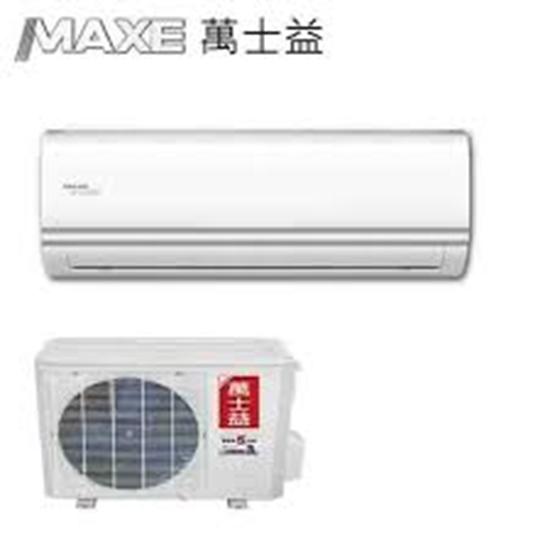 圖片 【MAXE萬士益】 7-9坪變頻冷暖冷氣  MAS-50VH/RA-50VH