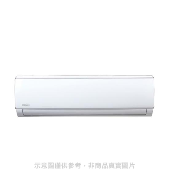 圖片 奇美變頻冷暖分離式冷氣10坪RB-S65HF1/RC-S65HF1