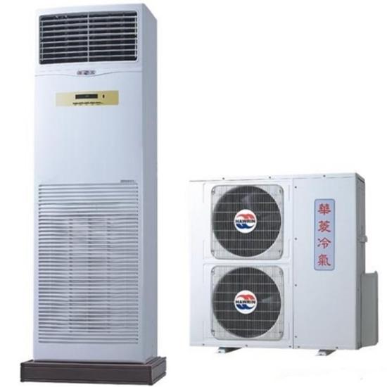 冷氣 箱型 華菱