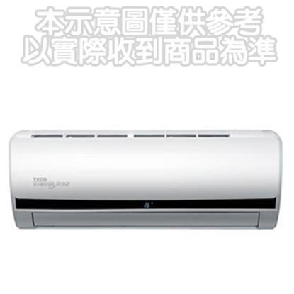 (含標準安裝)東元變頻頂級系列分離式冷氣10坪MA63IC-HS/MS63IE-HS