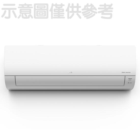 圖片 【結帳享優惠】(回函贈)LG變頻冷暖分離式冷氣13坪 LSU83DHP/LSN83DHP