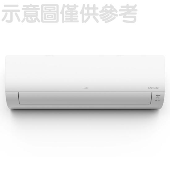 圖片 【結帳享優惠】(回函贈)LG變頻冷暖分離式冷氣3坪 LSU22DHP/LSN22DHP