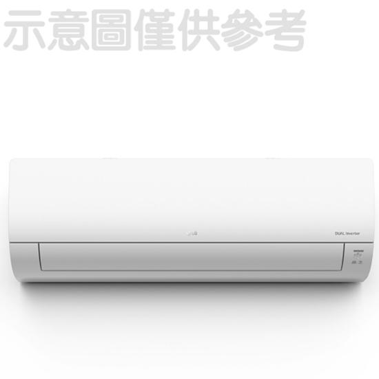 圖片 【結帳享優惠】(回函贈)LG變頻分離式冷氣13坪 LSU83DCO/LSN83DCO
