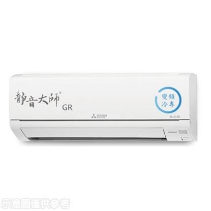 三菱變頻GR靜音大師分離式冷氣5坪MSY-GR35NJ/MUY-GR35NJ