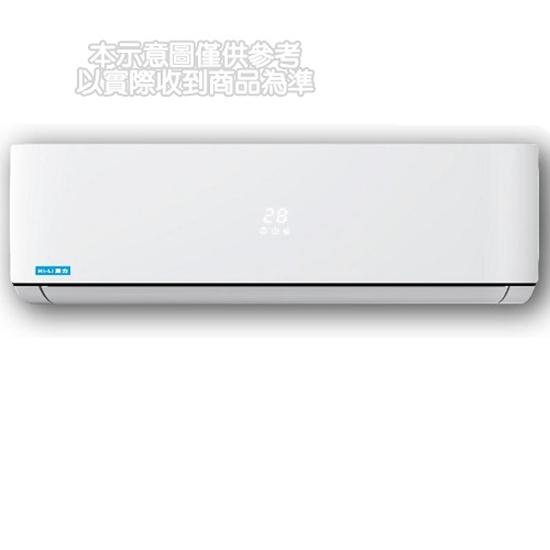 圖片 海力定頻分離式冷氣 MHL-50MS/HL-50MSN 8坪