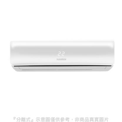 (含標準安裝)華菱變頻冷暖分離式冷氣8坪DTE-50KIGSH/DNE-50KIGSH