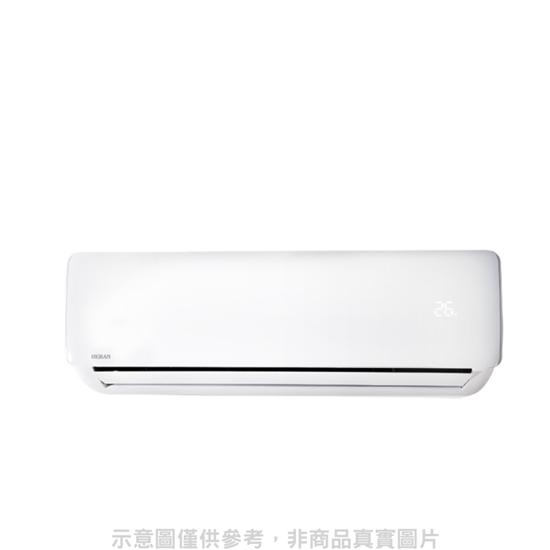 圖片 (含標準安裝)禾聯定頻分離式冷氣9坪HI-56B1/HO-565B