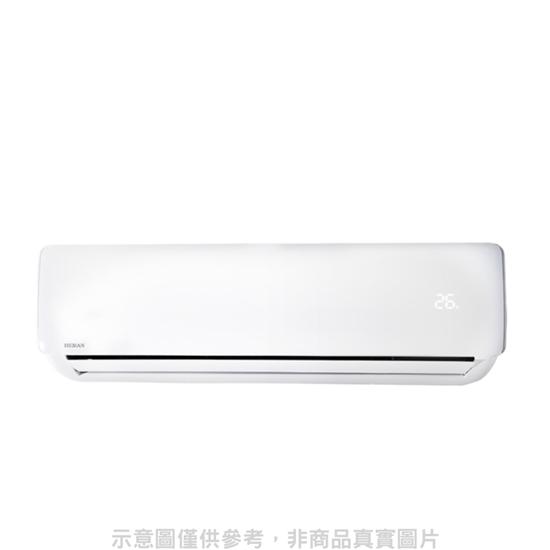 圖片 (含標準安裝)禾聯變頻冷暖分離式冷氣10坪HI-G63H/HO-G63H