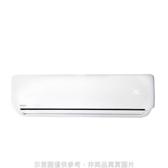 圖片 (含標準安裝)禾聯變頻冷暖分離式冷氣8坪HI-G50H/HO-G50H