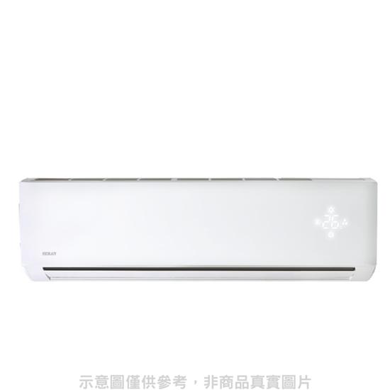圖片 (含標準安裝)禾聯變頻冷暖分離式冷氣23坪HI-C140CH/HO-C140H