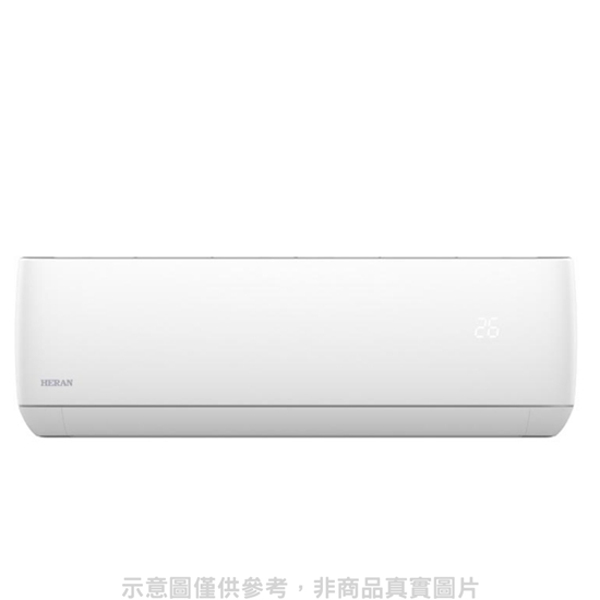 圖片 (含標準安裝)禾聯變頻冷暖分離式冷氣9坪HI-GF56H/HO-GF56H