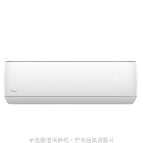 圖片 (含標準安裝)禾聯變頻冷暖分離式冷氣18坪HI-GK112H/HO-GK112SH