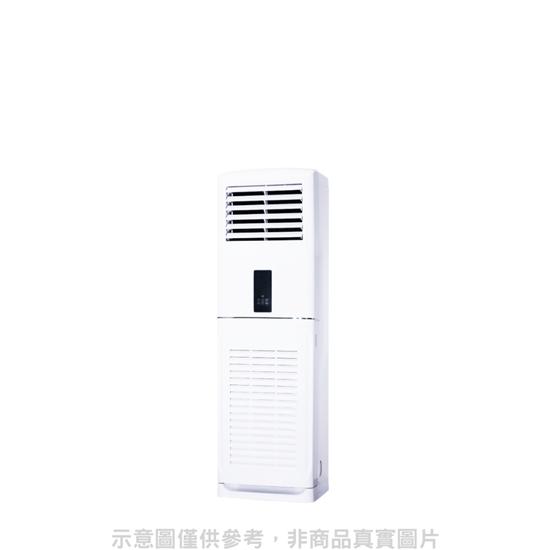 圖片 (含標準安裝)禾聯變頻落地箱型分離式冷氣23坪HIS-C140D/HO-C140D