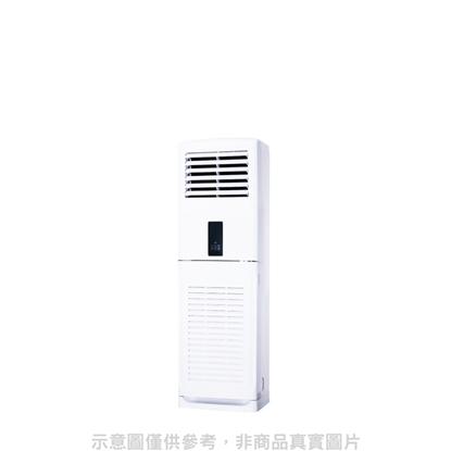 (含標準安裝)禾聯變頻落地箱型分離式冷氣23坪HIS-GK140/HO-GK140