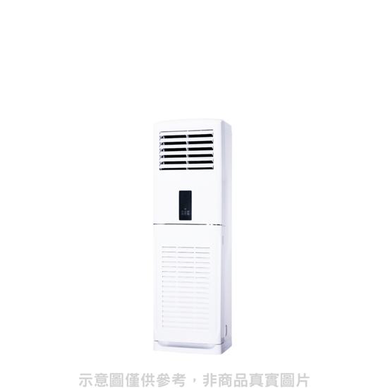 圖片 (含標準安裝)禾聯變頻冷暖落地箱型分離式冷氣23坪HIS-GK140H/HO-GK140SH