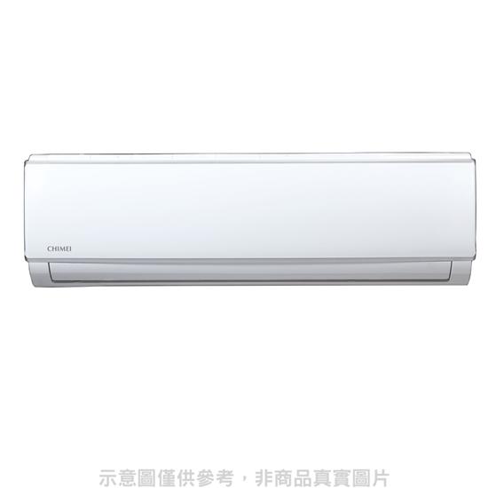 圖片 奇美變頻冷暖分離式冷氣8坪RB-S50HF2/RC-S50HF2