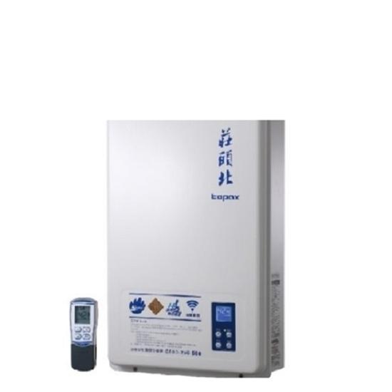 圖片 (全省安裝)莊頭北16公升數位式恆溫分段火排DC強制排氣(與TH-8165FE同款)熱水器桶裝瓦斯TH-8165FE_LPG