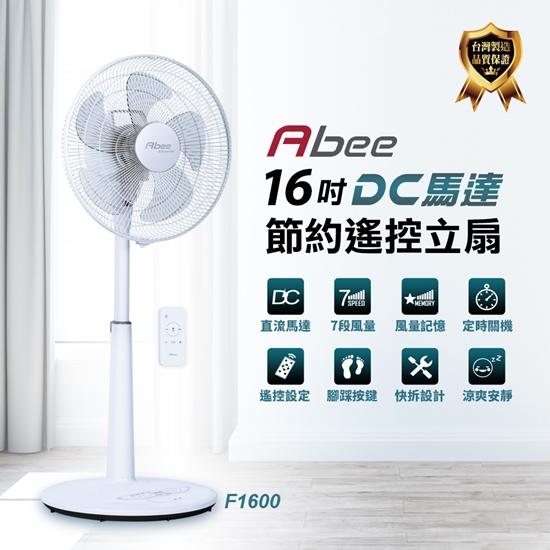 16吋 變頻 電風扇
