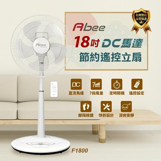 圖片 【結帳享優惠】Abee快譯通18吋DC變頻無線遙控電風扇F1800